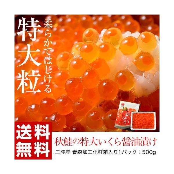 ギフト いくら イクラ 柔らか特大イクラ醤油 化粧箱入 青森加工 500g  お正月 誕生日 冷凍 送料無料|tsukiji-ichiba2