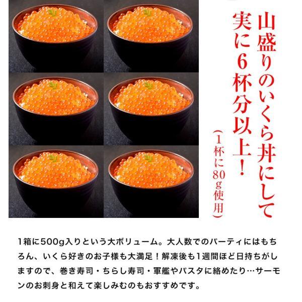 ギフト いくら イクラ 柔らか特大イクラ醤油 化粧箱入 青森加工 500g  お正月 誕生日 冷凍 送料無料|tsukiji-ichiba2|06