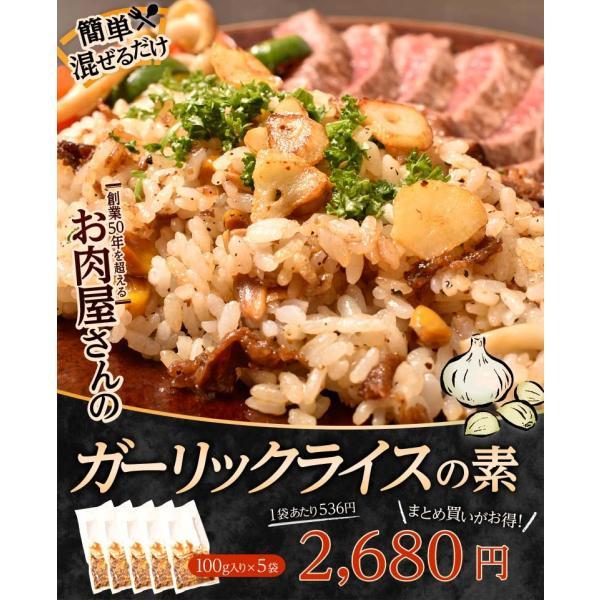 ご飯のお供 ガーリックライスの素 100g×5P 肉 牛肉 ガーリックライス 冷凍 冷凍同梱可能 送料無料 tsukiji-ichiba2 02
