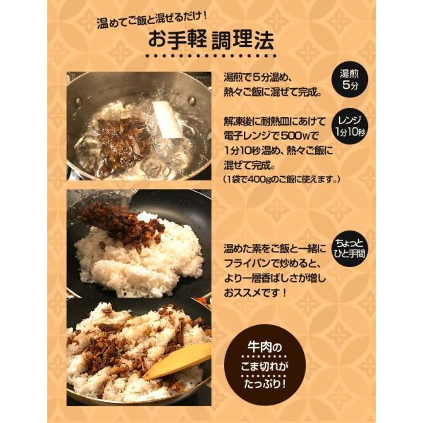 ご飯のお供 ガーリックライスの素 100g×5P 肉 牛肉 ガーリックライス 冷凍 冷凍同梱可能 送料無料 tsukiji-ichiba2 04