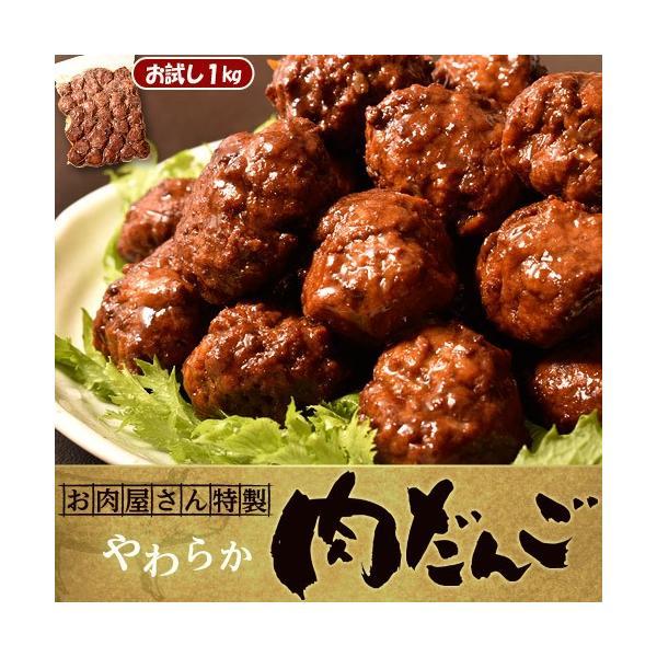 肉 肉団子 だんご お肉屋さんの特製 柔らか肉だんご 1キロ 惣菜 温めるだけ お弁当のおかず 冷凍同梱可能