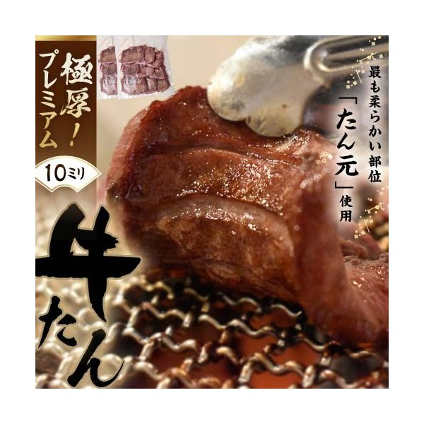 牛肉 牛たん 牛タン 極厚プレミアム牛たん 10mmカット 500g×2パック 計1kg 肉 焼肉 たん元 限定 冷凍 冷凍同梱可能 送料無料