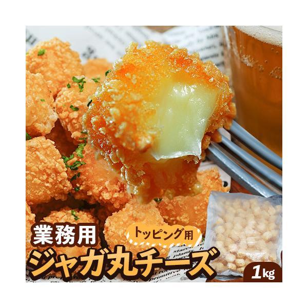 じゃがいも ジャガイモ 業務用 ジャガ丸チーズ 1kg (約160個) ※冷凍 おやつ おつまみ