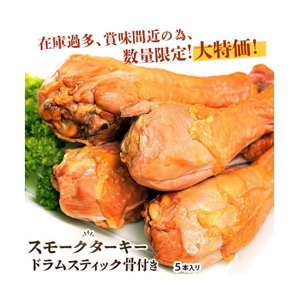 にく 肉 スモークターキー ドラム スティック 骨付き  1袋 1.4kg以上 5本入り ※冷凍