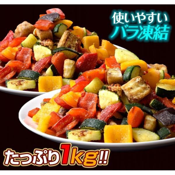 野菜ミックス 南イタリア産 グリル野菜ミックス ズッキーニ・黄ピーマン・赤ピーマン・ナス 大容量 1キロ 500g×2袋 冷凍同梱可能|tsukiji-ichiba2|03