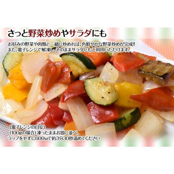 野菜ミックス 南イタリア産 グリル野菜ミックス ズッキーニ・黄ピーマン・赤ピーマン・ナス 大容量 1キロ 500g×2袋 冷凍同梱可能|tsukiji-ichiba2|09