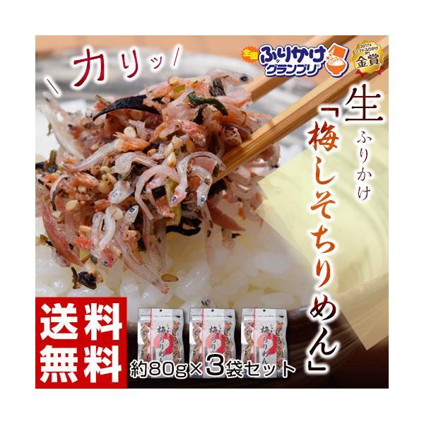 ふりかけ 送料無料 ポイント消化 ちりめん じゃこ 梅 しそ ちりめん 80g×3袋セット 代引き不可 同梱不可|tsukiji-ichiba2