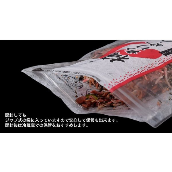 ふりかけ 送料無料 ポイント消化 ちりめん じゃこ 梅 しそ ちりめん 80g×3袋セット 代引き不可 同梱不可|tsukiji-ichiba2|07