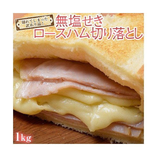 ハム ロース 豚 肉 訳あり 無塩せき ハム切り落とし 1キロ 送料無料 冷凍 同梱不可 tsukiji-ichiba2