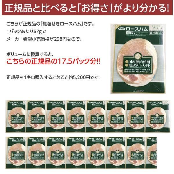 ハム ロース 豚 肉 訳あり 無塩せき ハム切り落とし 1キロ 送料無料 冷凍 同梱不可 tsukiji-ichiba2 05