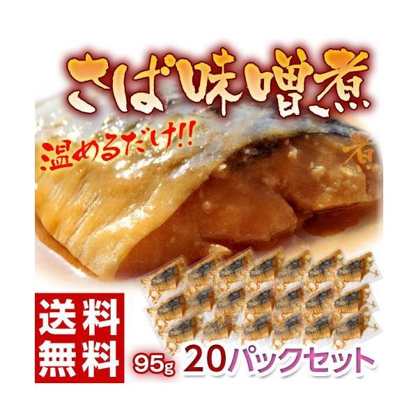 さば サバ 鯖 サバの味噌煮 95g×20パックセット 冷凍同梱不可 送料無料|tsukiji-ichiba2