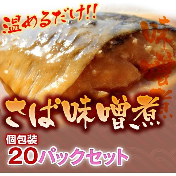 さば サバ 鯖 サバの味噌煮 95g×20パックセット 冷凍同梱不可 送料無料|tsukiji-ichiba2|10