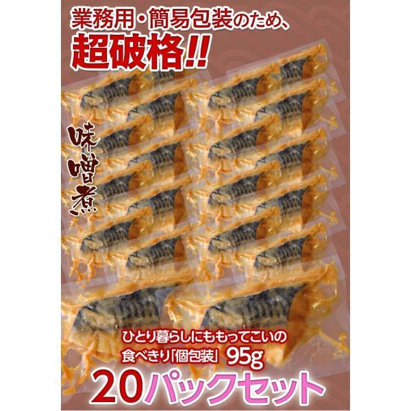 さば サバ 鯖 サバの味噌煮 95g×20パックセット 冷凍同梱不可 送料無料|tsukiji-ichiba2|04