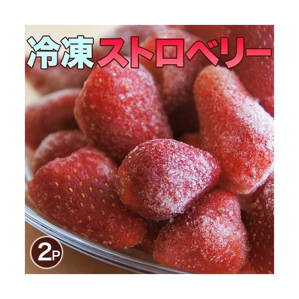 ストロベリー いちご 冷凍ストロベリー 大容量 1キロ 500g×2袋 冷凍フルーツ イチゴ 冷凍 同梱可能|tsukiji-ichiba2