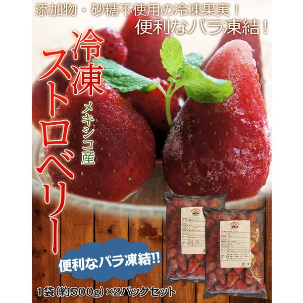 ストロベリー いちご 冷凍ストロベリー 大容量 1キロ 500g×2袋 冷凍フルーツ イチゴ 冷凍 同梱可能|tsukiji-ichiba2|06