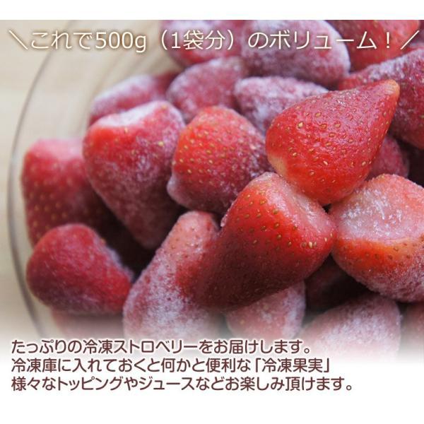 ストロベリー いちご 冷凍ストロベリー 大容量 1キロ 500g×2袋 冷凍フルーツ イチゴ 冷凍 同梱可能|tsukiji-ichiba2|07