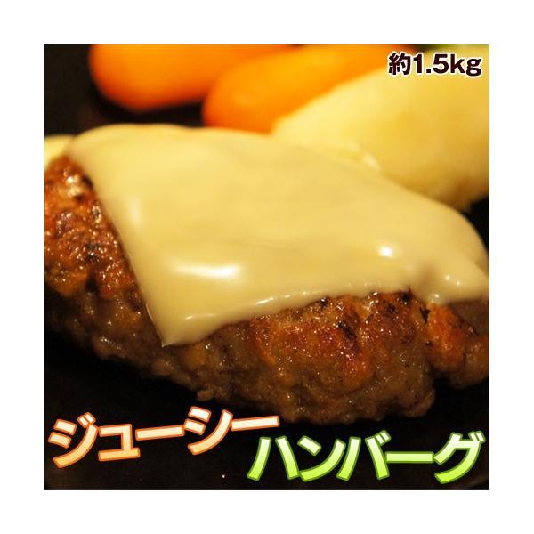 肉 ハンバーグ ジューシーハンバーグ 1袋 60g×25個入り 約1.5キロ 冷凍同梱不可 送料無料|tsukiji-ichiba2