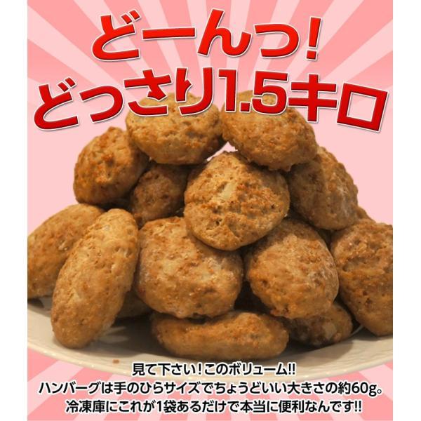 肉 ハンバーグ ジューシーハンバーグ 1袋 60g×25個入り 約1.5キロ 冷凍同梱不可 送料無料|tsukiji-ichiba2|03