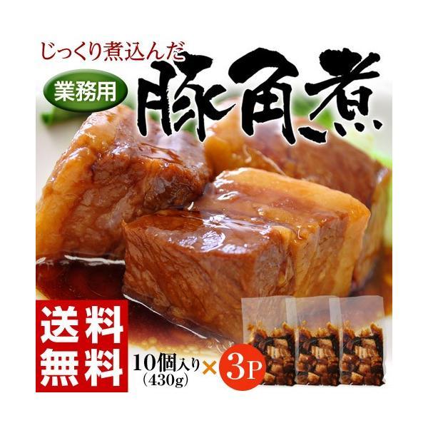 角煮 肉 豚肉 豚 業務用 じっくり煮込んだ 豚角煮 430g×3袋 おかず おつまみ 冷凍 同梱不可 送料無料|tsukiji-ichiba2