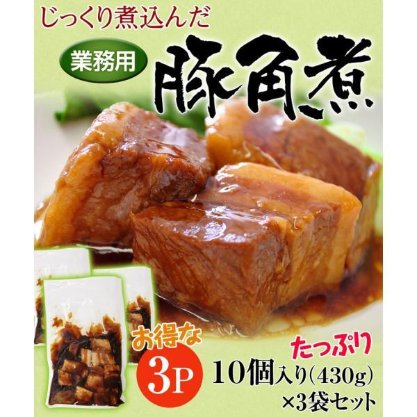 角煮 肉 豚肉 豚 業務用 じっくり煮込んだ 豚角煮 430g×3袋 おかず おつまみ 冷凍 同梱不可 送料無料|tsukiji-ichiba2|02