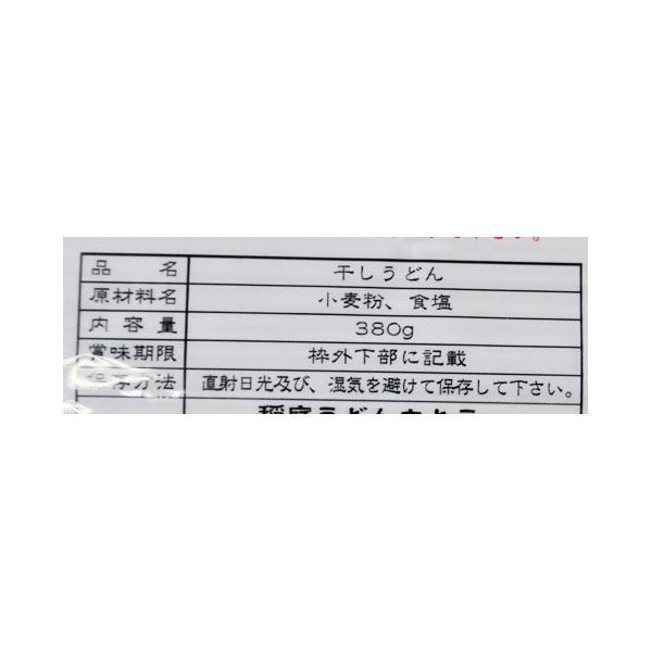 うどん 麺 送料無料 秋田 佐藤広明氏 [稲庭干温飩] 380g [4〜5人前] x 2袋 稲庭 乾麺 手作り 常温 ネコポス 同梱不可|tsukiji-ichiba2|17