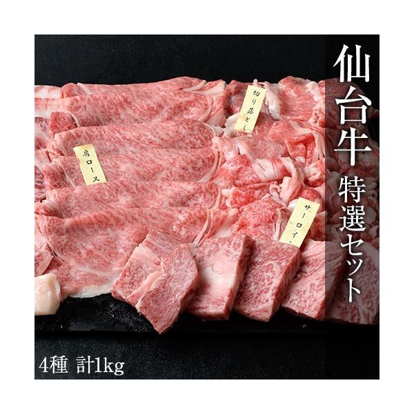 ギフト 肉 牛肉 牛 すき焼き サーロイン 入り 最高級 A5 黒毛和牛 仙台牛 特選セット 4種 1キロ 内祝い プレゼント 送料無料 冷凍同梱不可|tsukiji-ichiba2