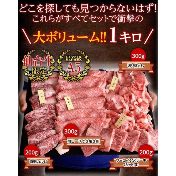 ギフト 肉 牛肉 牛 すき焼き サーロイン 入り 最高級 A5 黒毛和牛 仙台牛 特選セット 4種 1キロ 内祝い プレゼント 送料無料 冷凍同梱不可|tsukiji-ichiba2|02