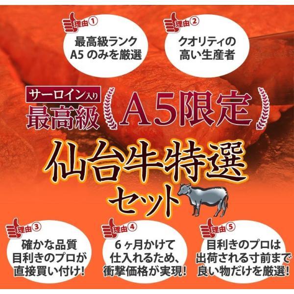 ギフト 肉 牛肉 牛 すき焼き サーロイン 入り 最高級 A5 黒毛和牛 仙台牛 特選セット 4種 1キロ 内祝い プレゼント 送料無料 冷凍同梱不可|tsukiji-ichiba2|13