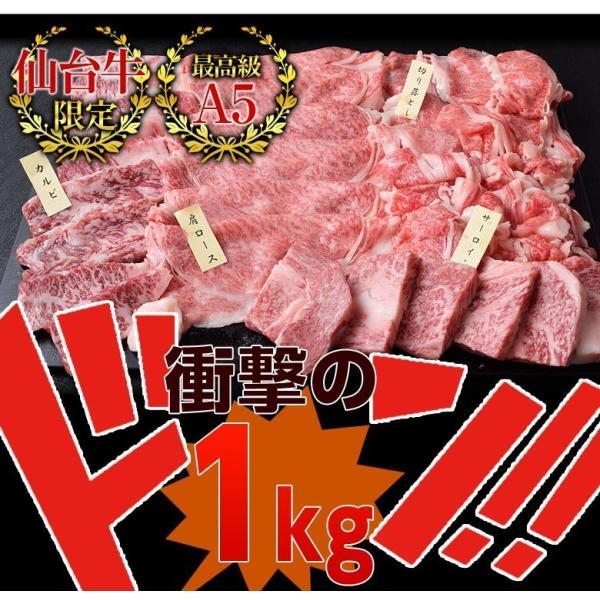 ギフト 肉 牛肉 牛 すき焼き サーロイン 入り 最高級 A5 黒毛和牛 仙台牛 特選セット 4種 1キロ 内祝い プレゼント 送料無料 冷凍同梱不可|tsukiji-ichiba2|14