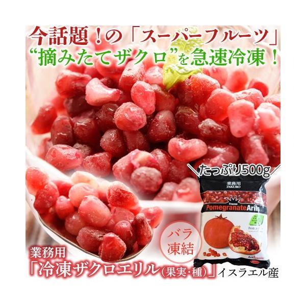 ざくろ ザクロ ザクロエリル 冷凍ザクロ 500g イスラエル産 冷凍同梱可能 冷凍フルーツ
