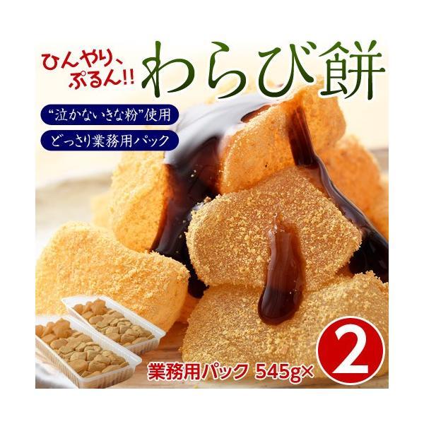 ぷるんぷるん わらび餅 たっぷり 1kg以上 (545g×2パック) なかないきな粉 おやつ 和スイーツ 冷凍 同梱可能 tsukiji-ichiba2