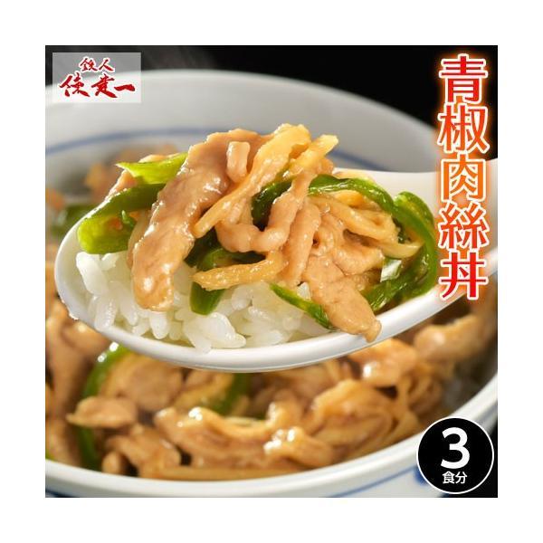 チンジャオロース 陳建一監修 青椒肉絲丼 チンジャオロース丼の具 120g×3P 冷凍同梱可能 中華料理 レトルト あたためるだけ|tsukiji-ichiba2