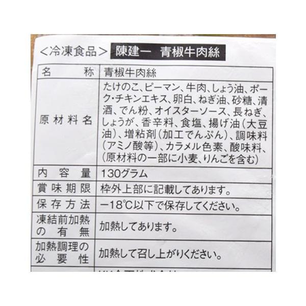 チンジャオロース 陳建一監修 青椒肉絲丼 チンジャオロース丼の具 120g×3P 冷凍同梱可能 中華料理 レトルト あたためるだけ|tsukiji-ichiba2|15