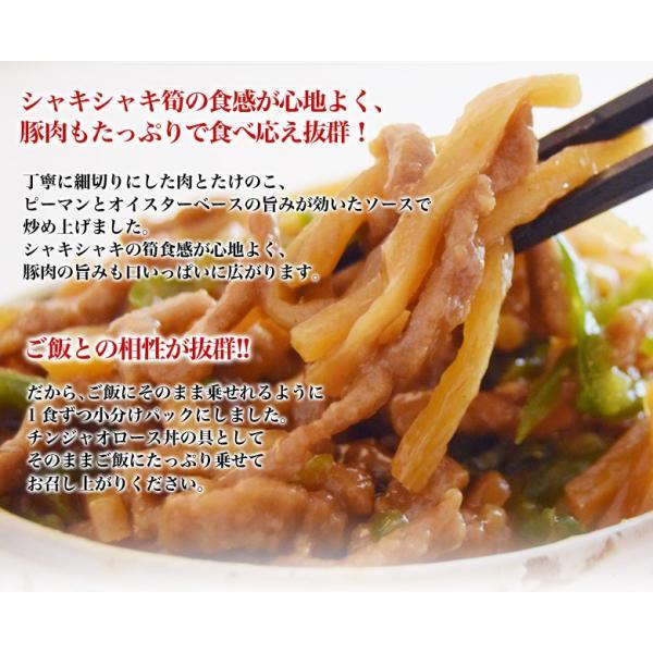 チンジャオロース 陳建一監修 青椒肉絲丼 チンジャオロース丼の具 120g×3P 冷凍同梱可能 中華料理 レトルト あたためるだけ|tsukiji-ichiba2|06