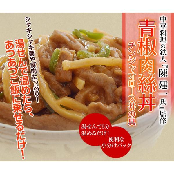 チンジャオロース 陳建一監修 青椒肉絲丼 チンジャオロース丼の具 120g×3P 冷凍同梱可能 中華料理 レトルト あたためるだけ|tsukiji-ichiba2|07