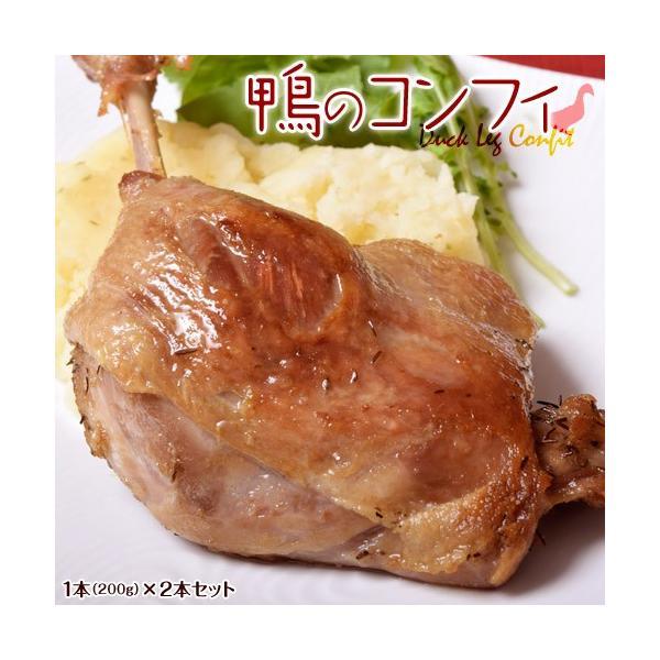 かも 鴨 カモ 鴨肉 鴨のコンフィ 2本 (200g×2パック) フレンチ 鴨肉 温めるだけ 冷凍 同梱可能|tsukiji-ichiba2