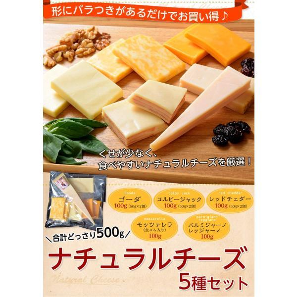 訳あり チーズ 不揃い 送料無料 ナチュラルチーズ5種セット 500g 冷凍同梱不可|tsukiji-ichiba2|02