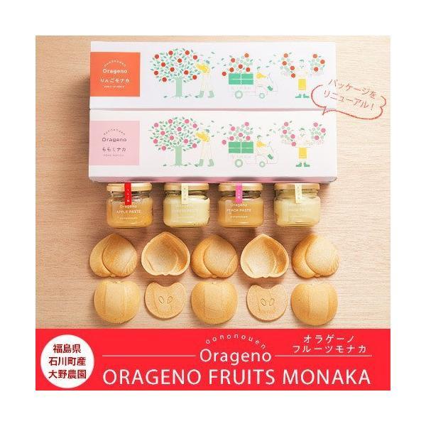 ギフト スイーツ もなか フルーツ 福島県石川町 大野農園 ORAGENO FRUITS MONAKA りんごモナカ+桃モナカ 各1箱 計2箱セット 常温 送料無料