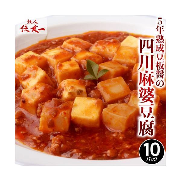 送料無料 陳建一 監修 5年熟成 豆板醤 本格 麻婆豆腐 150g×10パック 四川 花椒 中華料理 冷凍 同梱不可|tsukiji-ichiba2