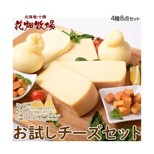 チーズ 花畑牧場 花畑牧場のお試しチーズセット 4種8個 ラクレット カチョカバロ ゴーダ スモークチーズ 冷蔵 同梱不可 送料無料 tsukiji-ichiba2