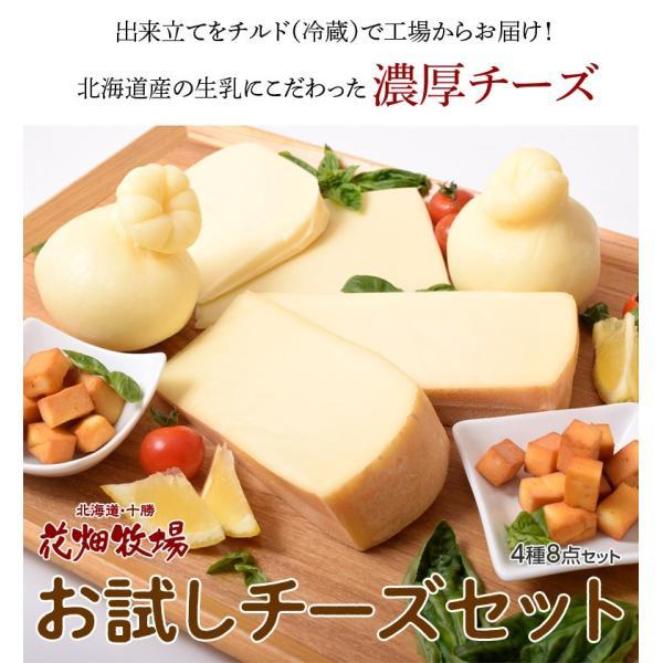 チーズ 花畑牧場 花畑牧場のお試しチーズセット 4種8個 ラクレット カチョカバロ ゴーダ スモークチーズ 冷蔵 同梱不可 送料無料 tsukiji-ichiba2 02