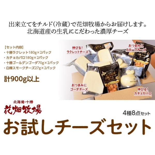 チーズ 花畑牧場 花畑牧場のお試しチーズセット 4種8個 ラクレット カチョカバロ ゴーダ スモークチーズ 冷蔵 同梱不可 送料無料 tsukiji-ichiba2 12