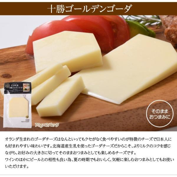 チーズ 花畑牧場 花畑牧場のお試しチーズセット 4種8個 ラクレット カチョカバロ ゴーダ スモークチーズ 冷蔵 同梱不可 送料無料 tsukiji-ichiba2 09
