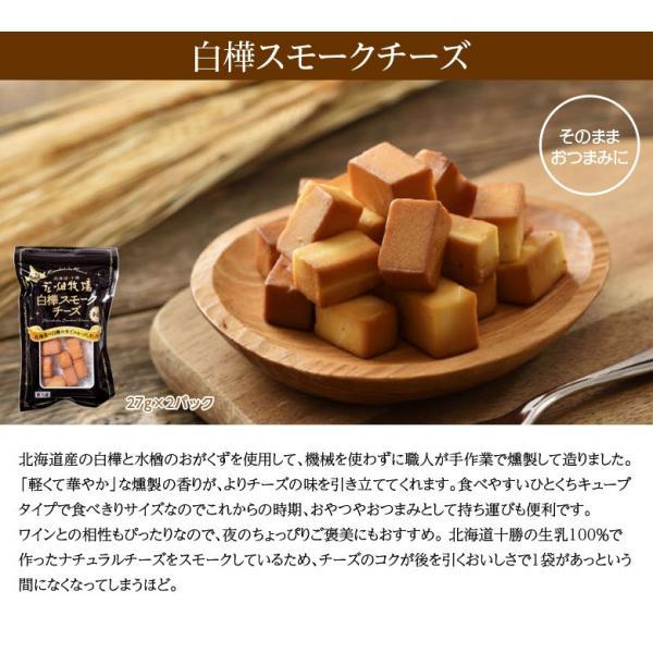 チーズ 花畑牧場 花畑牧場のお試しチーズセット 4種8個 ラクレット カチョカバロ ゴーダ スモークチーズ 冷蔵 同梱不可 送料無料 tsukiji-ichiba2 10