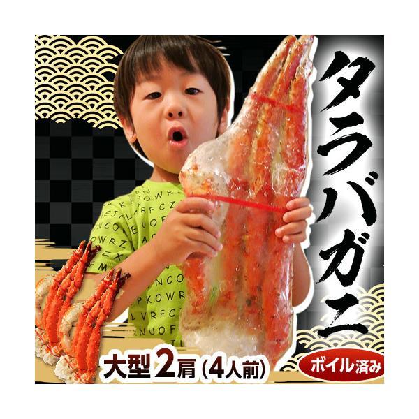 タラバ蟹 タラバガニ たらばがに ロシア産 特大 ボイル 約800g×2肩 合計1.6kg 4人前相当 送料無料 冷凍 たらば蟹 かに カニ 脚 タラバ|tsukiji-ichiba2