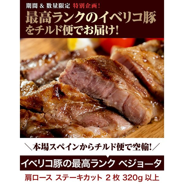 生イベリコ豚 ベジョータ 肩ロース 厚切りステーキ 2枚入り 320g以上 スペイン産 フレッシュ イベリコ 豚肉 冷蔵 同梱不可|tsukiji-ichiba2|02