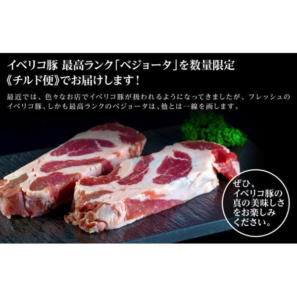 生イベリコ豚 ベジョータ 肩ロース 厚切りステーキ 2枚入り 320g以上 スペイン産 フレッシュ イベリコ 豚肉 冷蔵 同梱不可|tsukiji-ichiba2|03