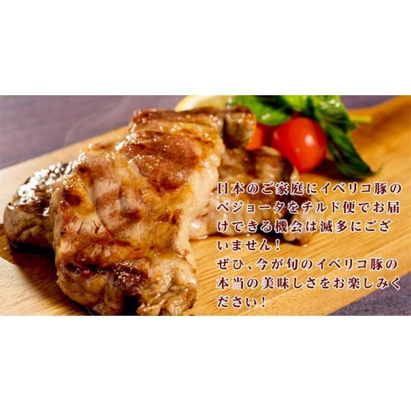 生イベリコ豚 ベジョータ 肩ロース 厚切りステーキ 2枚入り 320g以上 スペイン産 フレッシュ イベリコ 豚肉 冷蔵 同梱不可|tsukiji-ichiba2|06