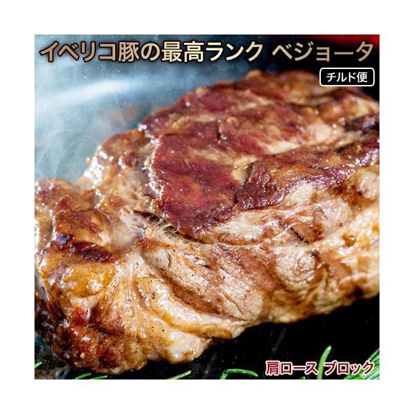 生イベリコ豚 ベジョータ 肩ロース ブロック 約500g スペイン産 フレッシュ イベリコ 豚肉 冷蔵 同梱不可 tsukiji-ichiba2