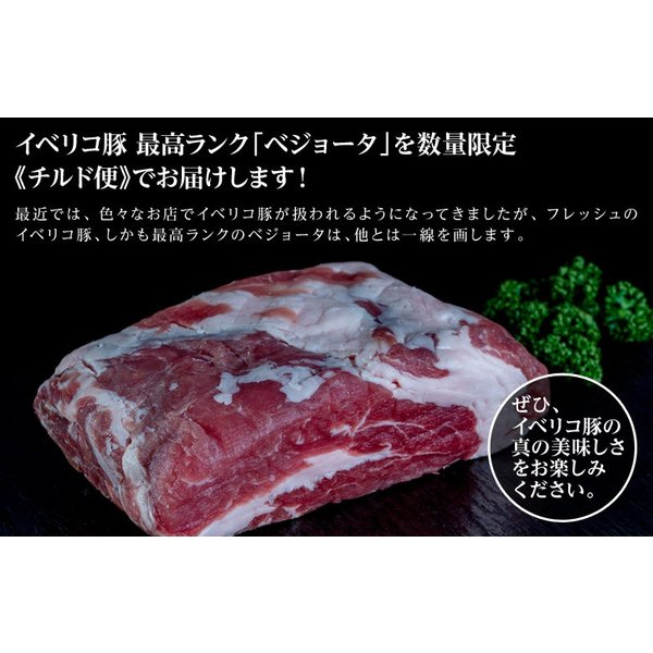 生イベリコ豚 ベジョータ 肩ロース ブロック 約500g スペイン産 フレッシュ イベリコ 豚肉 冷蔵 同梱不可 tsukiji-ichiba2 03